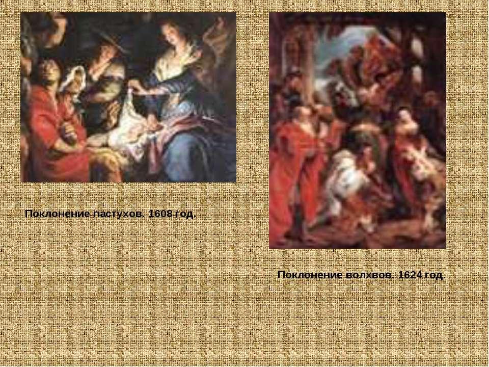 Поклонение пастухов. 1608 год. Поклонение волхвов. 1624 год.