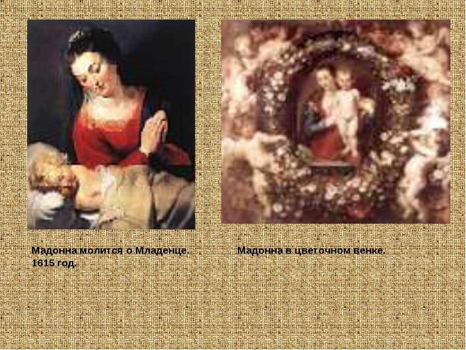 Мадонна молится о Младенце. 1615 год. Мадонна в цветочном венке.