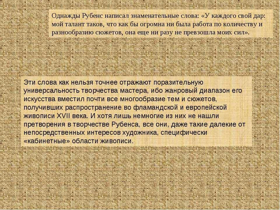 Однажды Рубенс написал знаменательные слова: «У каждого свой дар: мой талант ...