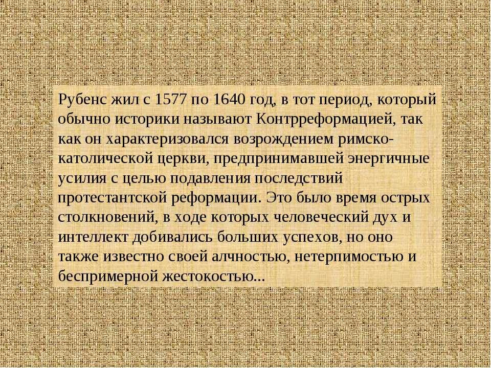 Рубенс жил с 1577 по 1640 год, в тот период, который обычно историки называют...
