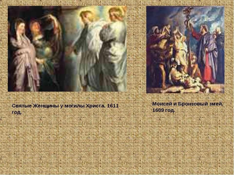 Святые Женщины у могилы Христа. 1611 год. Моисей и Бронзовый змей. 1609 год.
