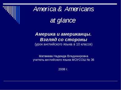 America & Americans at glance Америка и американцы. Взгляд со стороны (урок а...