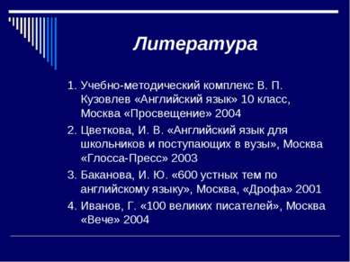 Литература 1. Учебно-методический комплекс В. П. Кузовлев «Английский язык» 1...