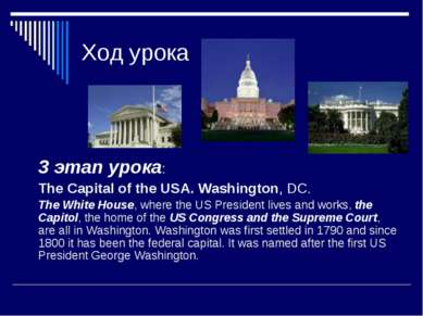 Ход урока 3 этап урока: The Capital of the USA. Washington, DC. The White Hou...