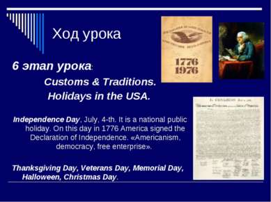 Ход урока 6 этап урока: Customs & Traditions. Holidays in the USA. Independen...