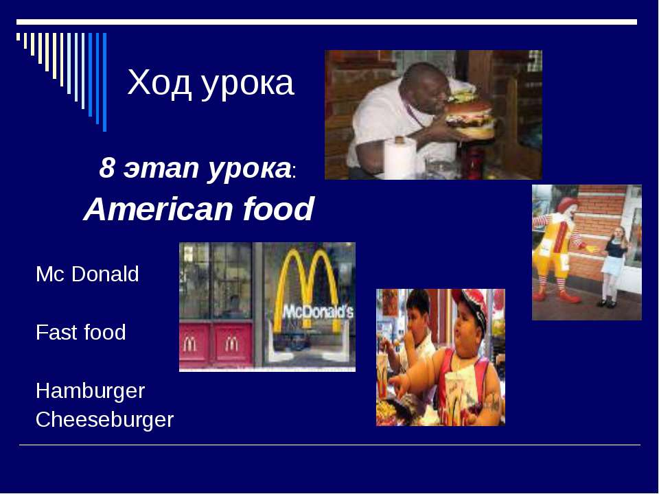 Ход урока 8 этап урока: American food Mc Donald Fast food Hamburger Cheeseburger