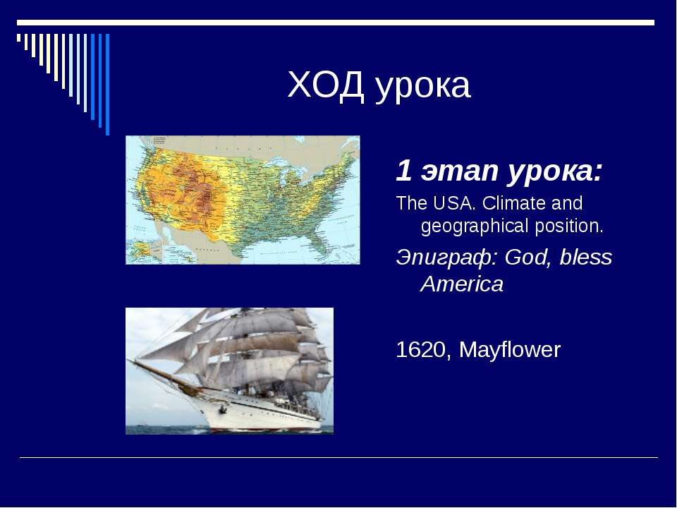 ХОД урока 1 этап урока: The USA. Climate and geographical position. Эпиграф: ...