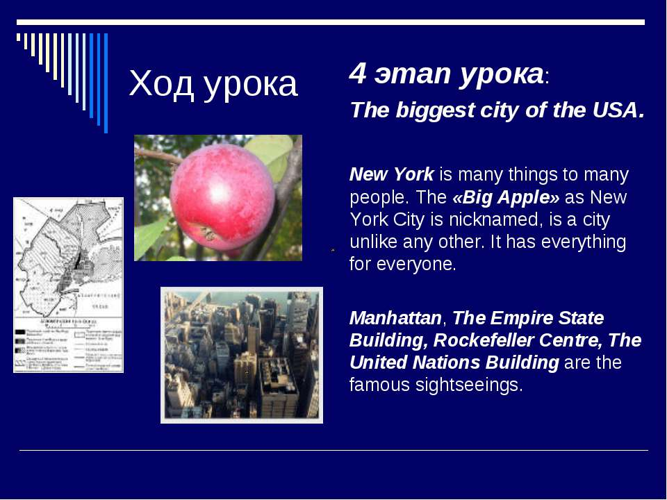 Ход урока 4 этап урока: The biggest city of the USA. New York is many things ...