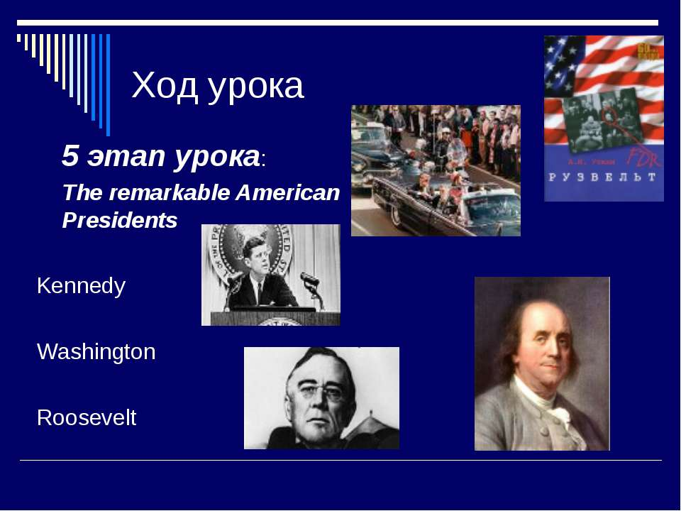 Ход урока 5 этап урока: The remarkable American Presidents Kennedy Washington...
