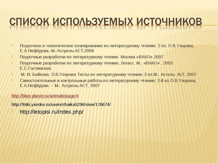 Поурочное и тематическое планирование по литературному чтению: 2 кл; О.В.Узор...