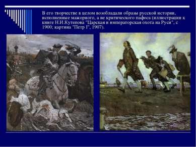 В его творчестве в целом возобладали образы русской истории, исполненные мажо...