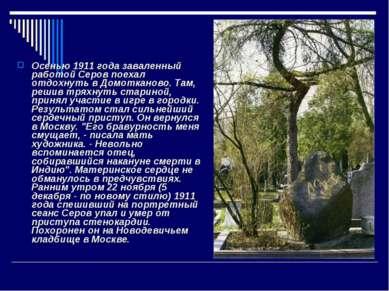 Осенью 1911 года заваленный работой Серов поехал отдохнуть в Домотканово. Там...