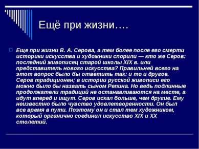 Ещё при жизни…. Еще при жизни В. А. Серова, а тем более после его смерти исто...