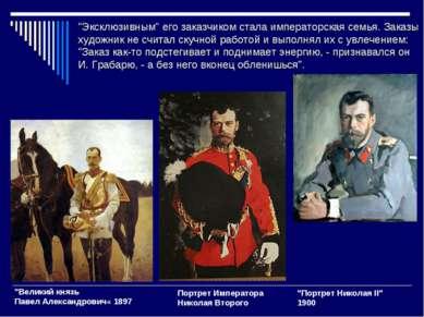 """""""Великий князь Павел Александрович« 1897 """"Портрет Николая II"""" 1900 """"Эксклюзив..."""