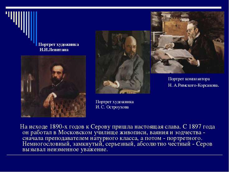 На исходе 1890-х годов к Серову пришла настоящая слава. С 1897 года он работа...