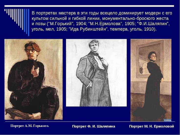 В портретах мастера в эти годы всецело доминирует модерн с его культом сильно...