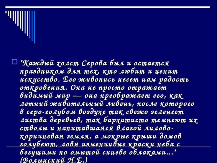 """""""Каждый холст Серова был и остается праздником для тех, кто любит и ценит иск..."""