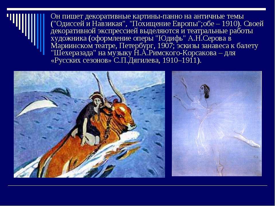"""Он пишет декоративные картины-панно на античные темы (""""Одиссей и Навзикая"""", """"..."""