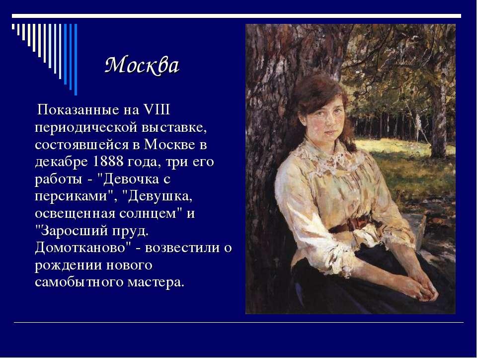 Москва Показанные на VIII периодической выставке, состоявшейся в Москве в дек...