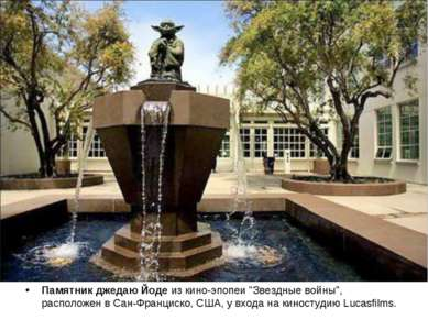 """Памятник джедаю Йоде из кино-эпопеи """"Звездные войны"""", расположен в Сан-Франци..."""