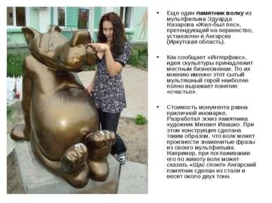 Еще один памятник волку из мультфильма Эдуарда Назарова «Жил-был пес», претен...