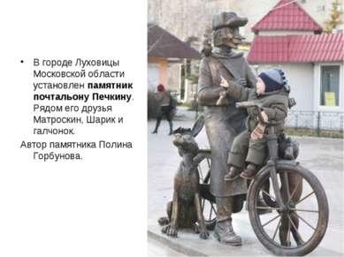 В городе Луховицы Московской области установлен памятник почтальону Печкину. ...