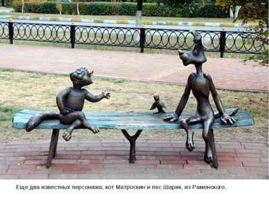 Еще два известных персонажа, кот Матроскин и пес Шарик, из Раменского.