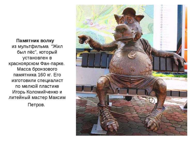 """Памятник волку из мультфильма """"Жил был пёс"""", который установлен в красноярско..."""