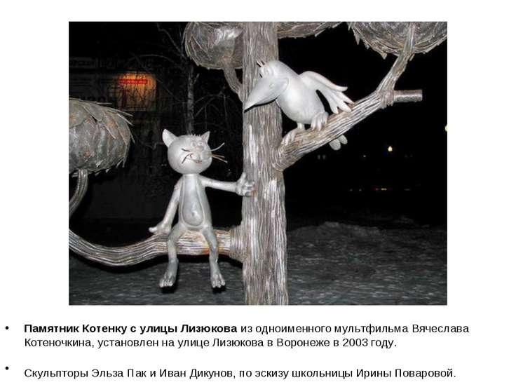 Памятник Котенку с улицы Лизюкова из одноименного мультфильма Вячеслава Котен...