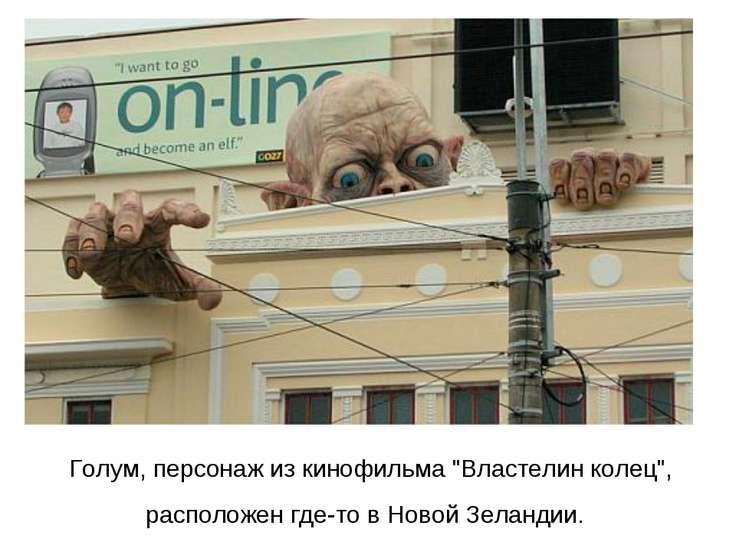 """Голум, персонаж из кинофильма """"Властелин колец"""", расположен где-то в Новой Зе..."""