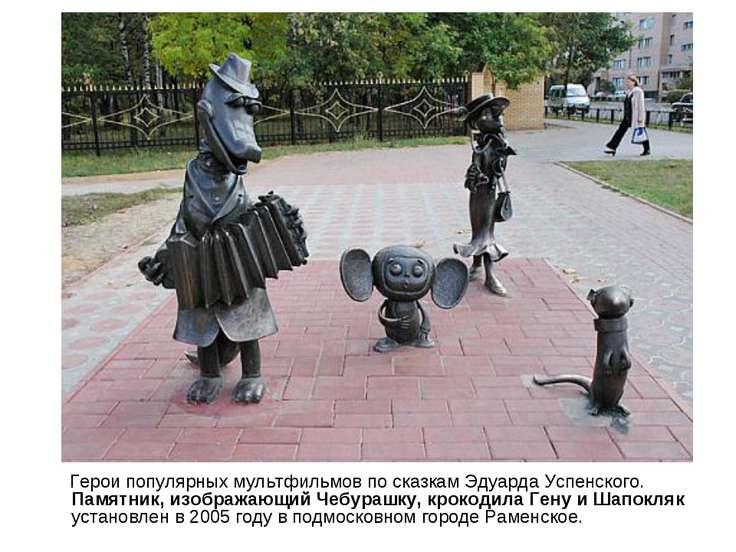 Герои популярных мультфильмов по сказкам Эдуарда Успенского. Памятник, изобра...