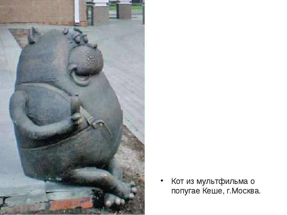 Кот из мультфильма о попугае Кеше, г.Москва.