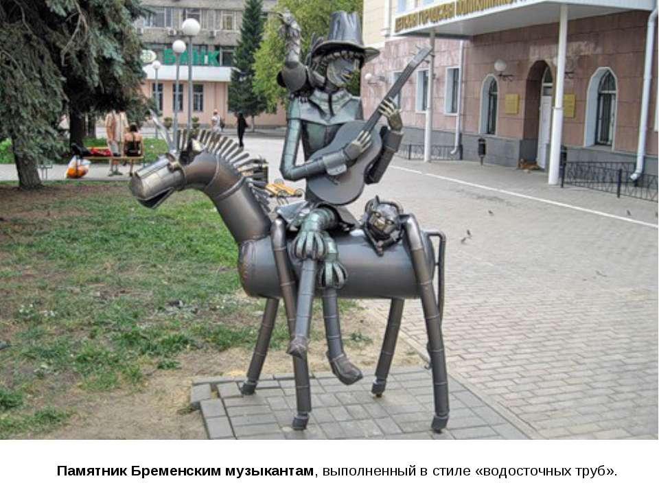 Памятник Бременским музыкантам, выполненный в стиле «водосточных труб».