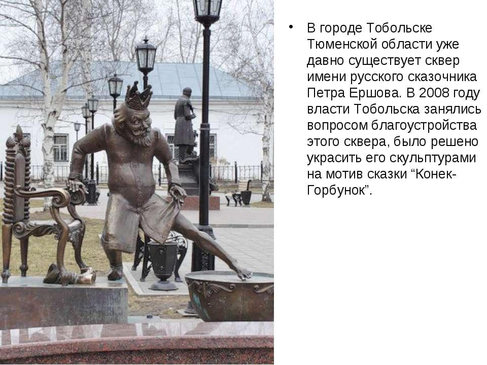 В городе Тобольске Тюменской области уже давно существует сквер имени русског...