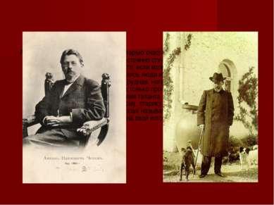 """А.П. Чехов однажды заметил: """"За дверью счастливого человека должен стоять кто..."""