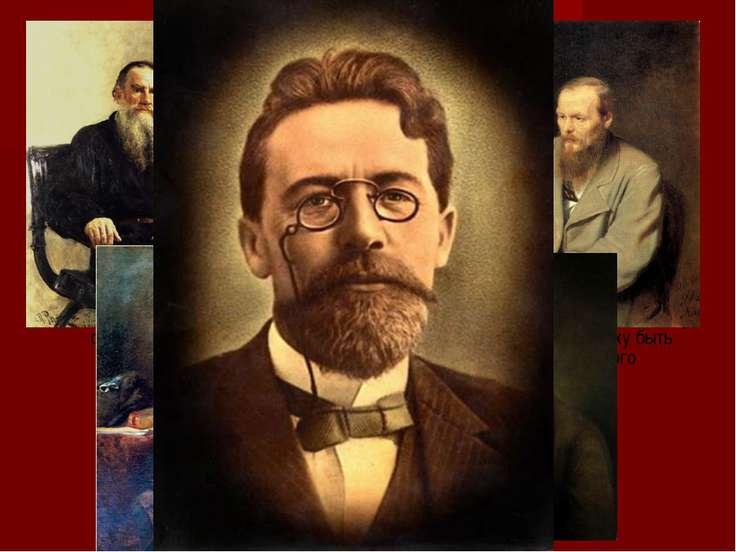 Заслоненный на время титаническими фигурами Достоевского и Льва Толстого, скр...