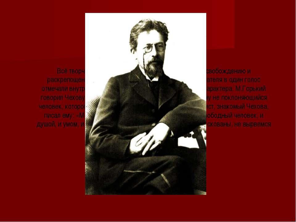 Всё творчество Чехова – есть призыв к духовному освобождению и раскрепощению ...