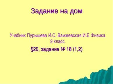 Задание на дом Учебник Пурышева И.С. Важеевская И.Е Физика 9 класс. §20, зада...