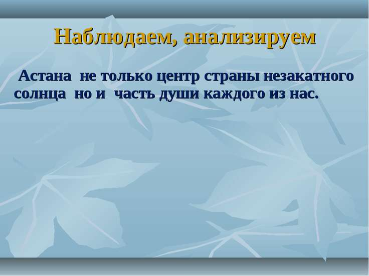 Наблюдаем, анализируем Астана не только центр страны незакатного солнца но и ...