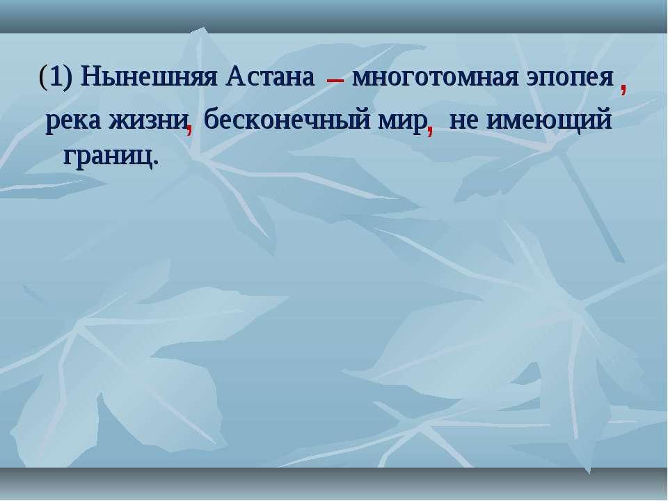 (1) Нынешняя Астана многотомная эпопея река жизни бесконечный мир не имеющий ...