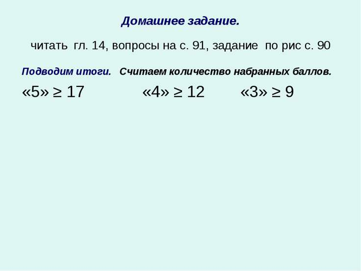 Домашнее задание. читать гл. 14, вопросы на с. 91, задание по рис с. 90 Подво...