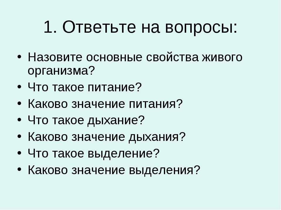 1. Ответьте на вопросы: Назовите основные свойства живого организма? Что тако...