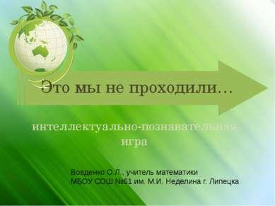 10 баллов 1. Как называется система питания исключительно растительной, либо ...