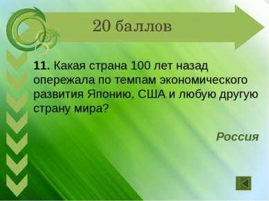 Использованные интернет-источники Гамак http://gamak.95mb.ru/gamak_fotografii...