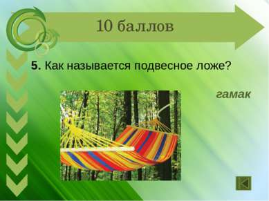 10 баллов 9. Это слово означает некую постройку и у русских, и у татар, но в ...