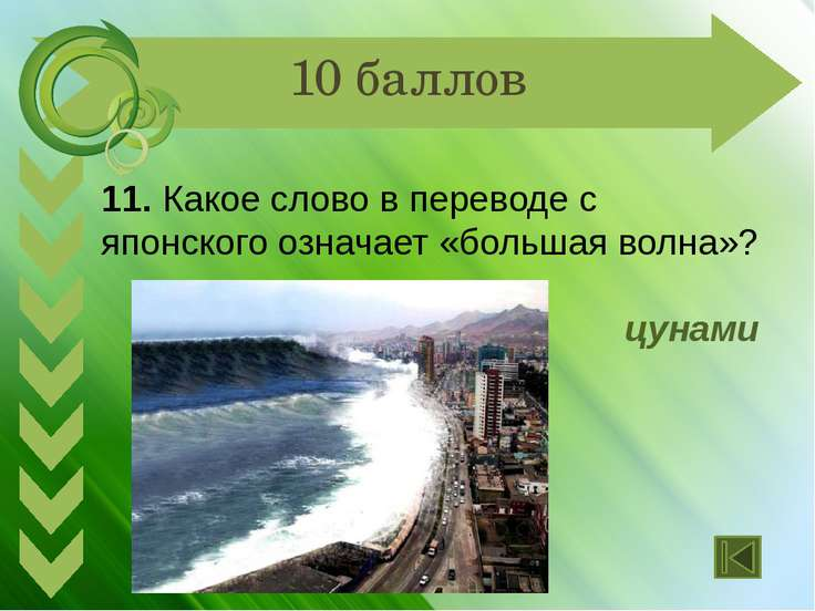 20 баллов 3. Какое это химическое вещество: рождена водой, воспитана солнцем,...