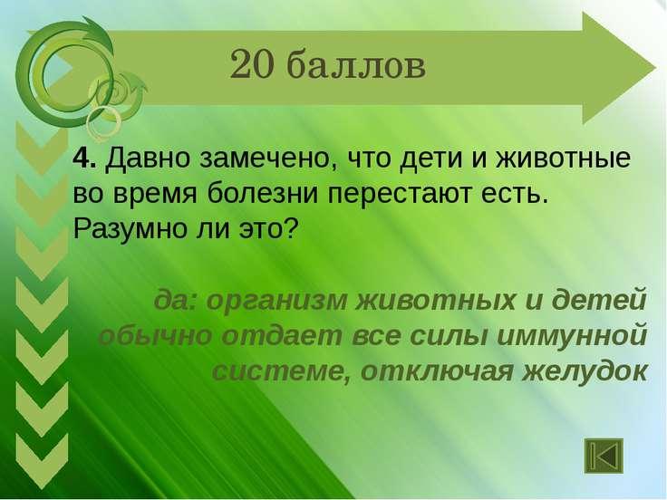 20 баллов 9. Как в России принято называть анимацию? мультипликация