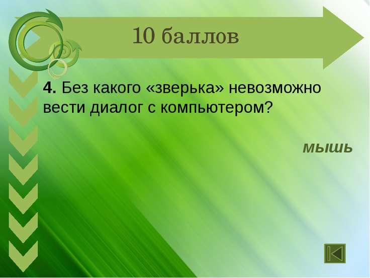 10 баллов 8. Где похоронен Л. Н. Толстой? в Ясной Поляне