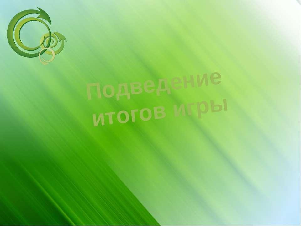 Использованные интернет-источники В. Высоцкий http://regionsamara.ru/readnews...