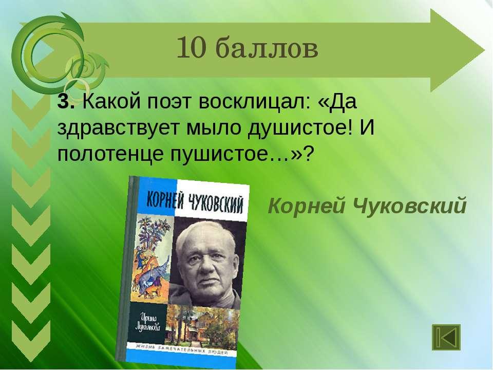10 баллов 7. В каком русском городе когда-то было около 30 самоварных фабрик?...